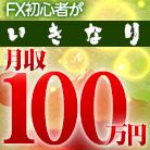 シークレットFX 評判